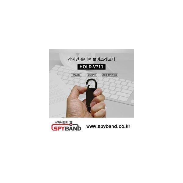 (스파이밴드) 키홀더녹음기 HOLD-V711 20시간연속사용 상품이미지