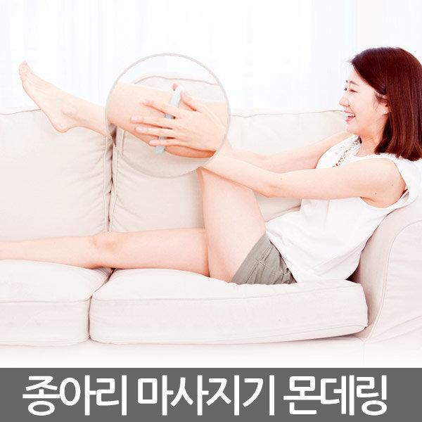 일본히트상품  몬데링 종아리마사지기 다리붓기제거 상품이미지