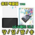 LG G패드 10.1 V700 웅진북클럽 보호 필름