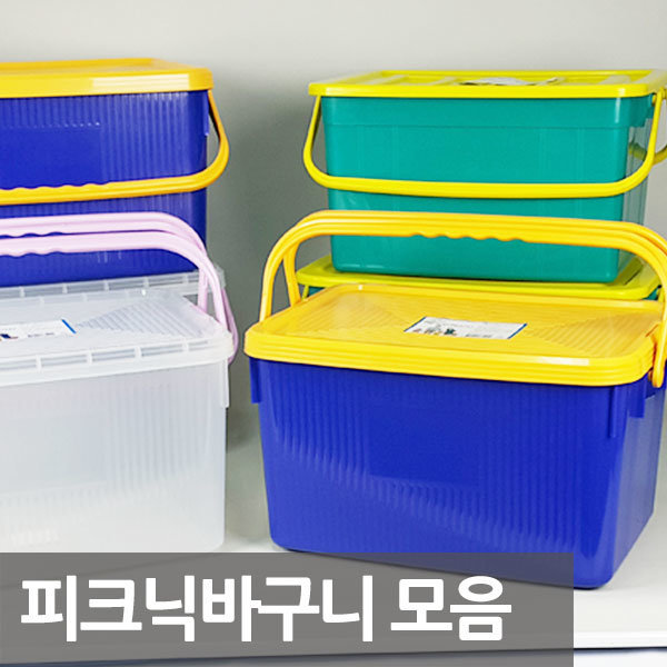 피크닉바구니/플라스틱/배달통/캠핑/리빙박스/G 상품이미지
