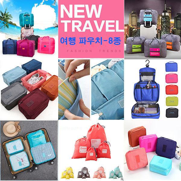 여행용품 폴딩백 여행파우치 여행가방 보스톤백 상품이미지