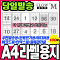 플로엠 A4라벨지/100매/라벨용지/주소라벨/스티커용지