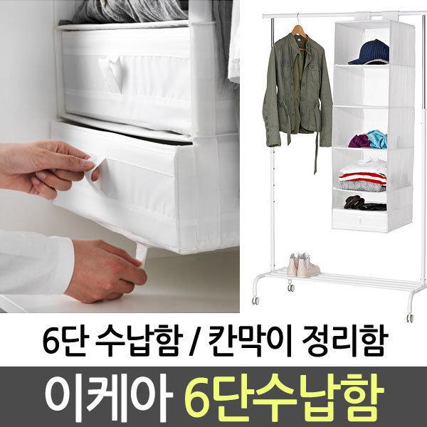 이케아 SKUBB/6단수납함/칸막이정리함 모음 상품이미지