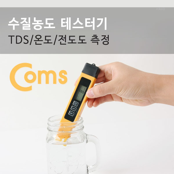 COMS) 펜타입 수질 농도 테스터기/BU156/TDS/온도측정 상품이미지