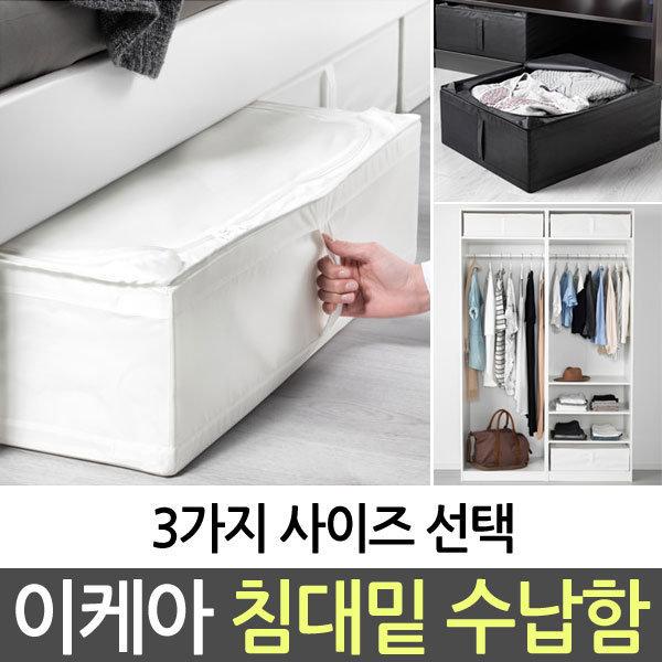 이케아 SKUBB/침대밑수납함/스쿠브/3가지사이즈 모음 상품이미지