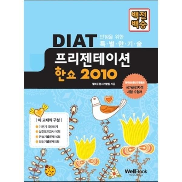 백전백승 DIAT 프리젠테이션 한쇼 2010  웰북수험서개발팀 상품이미지