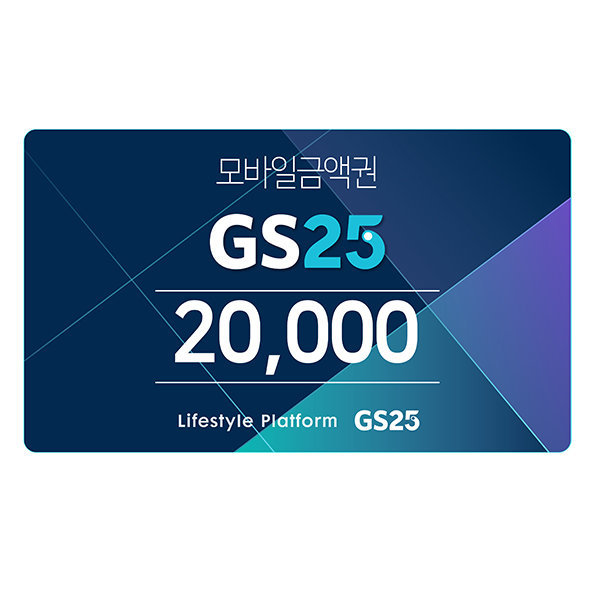 (GS25) 모바일 2만원권 상품이미지