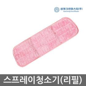 삼정 스프레이청소기(리필)