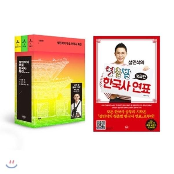 설민석의 무도 한국사 특강 미니북 세트 + 설민석의 첫출발 한국사 연표  설민석 상품이미지