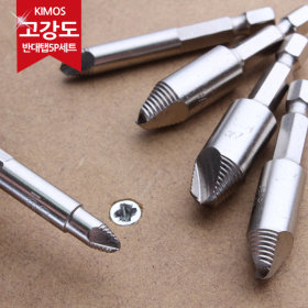 (KIMOS)반대탭 5P 드릴비트 나사 볼트 제거 리무버