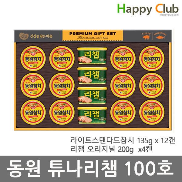 동원F B 튜나리챔 100호 동원선물세트 P 상품이미지