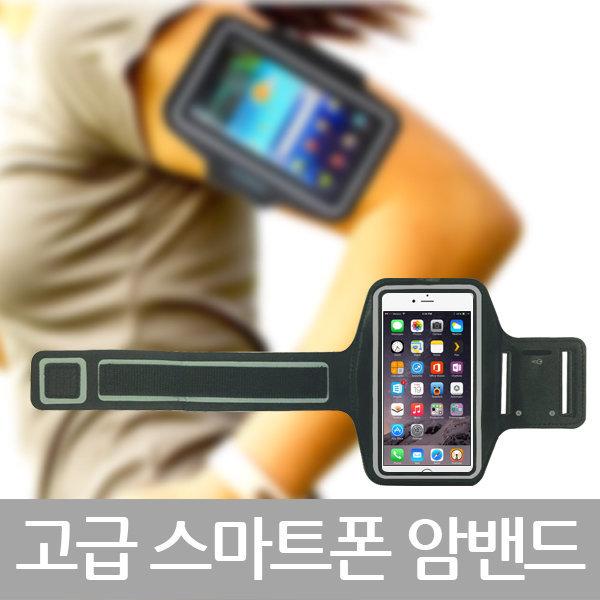 스마트폰 암밴드 핸드폰 스포츠 아이폰6  s5 s6 상품이미지
