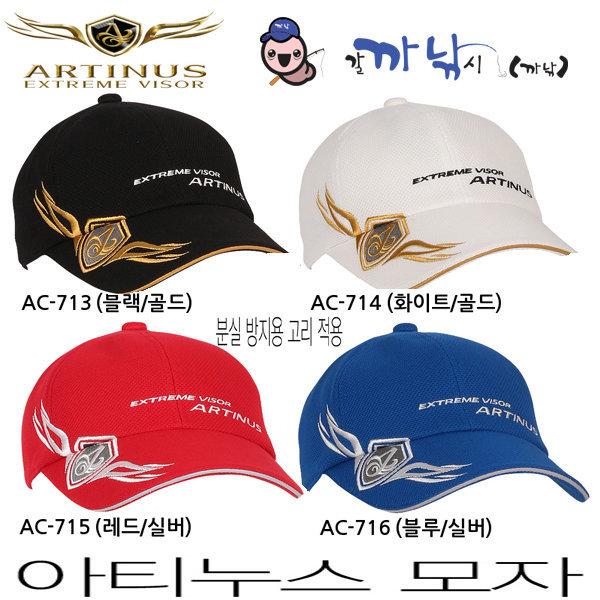 아티누스 AC-713 AC-714 AC-715 자외선차단 모자 낚시 상품이미지