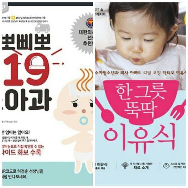 2019/개정12판 삐뽀삐뽀119소아과/한그릇뚝딱이유식 상품이미지