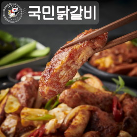 춘천 국민닭갈비 양념닭갈비 전통맛 1kg