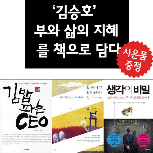 사은품 증정/알면서도 알지 못하는 것들+생각의 비밀+김밥 파는 CEO/3권세트/김승호/성공학 상품이미지