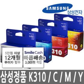 정품 삼성잉크 INK-K310/C310/M310/Y310