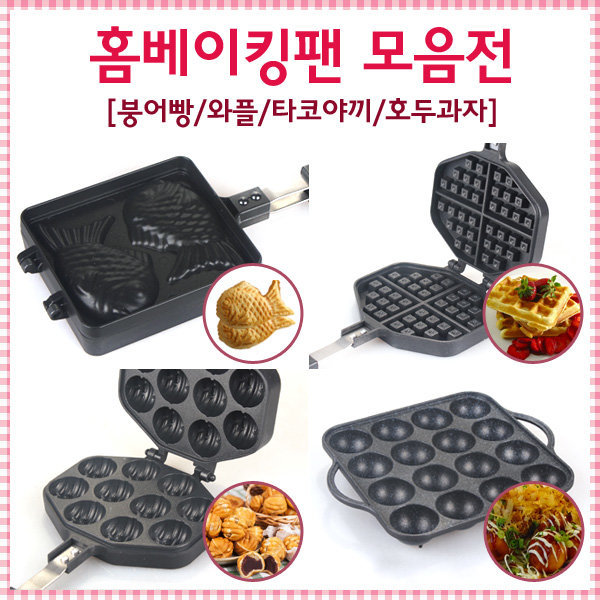 ||붕어빵팬 팬 와플 호두과자 기계 타코야끼 누룽지 상품이미지