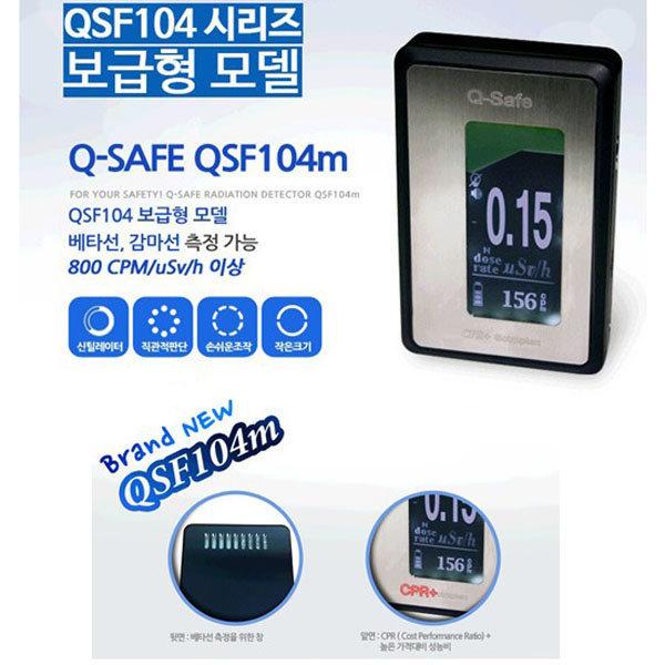 고감도센서장착/휴대용방사능측정기/QSF104m 상품이미지