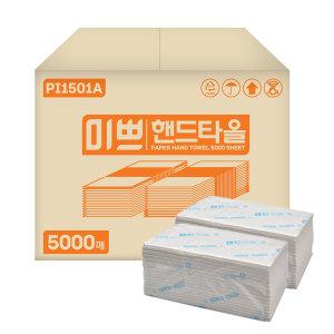 [팜파스]무형광 미쁘 핸드타올 2겹5000매 페이퍼타올 핸드타월