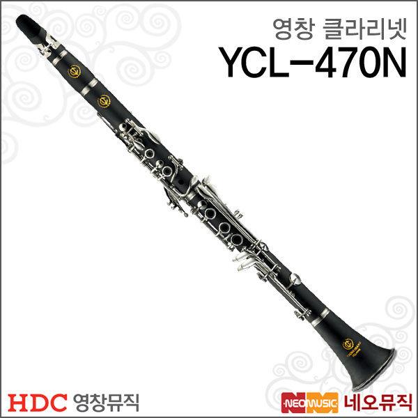 영창 클라리넷 Young Chang YCL470N / YCL-470N 유광 상품이미지