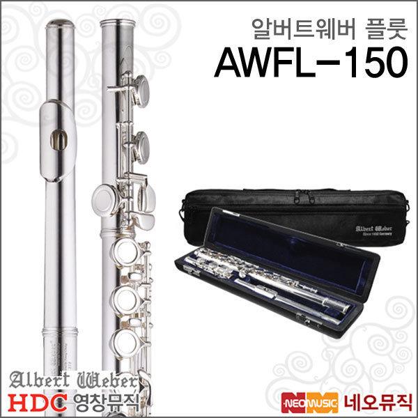 영창알버트웨버플룻 Albert Weber AWFL150 / AWFL-150 상품이미지