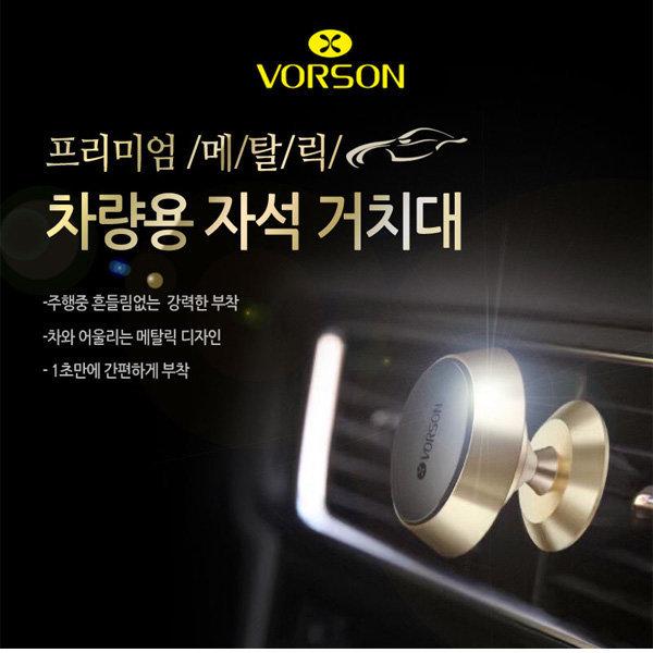 VORSON 차량용 프리미엄 메탈릭 스마트폰 자석 거치대 상품이미지