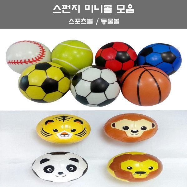 스펀지공/스펀지볼/폼볼/소프트볼/안전한공놀이 상품이미지