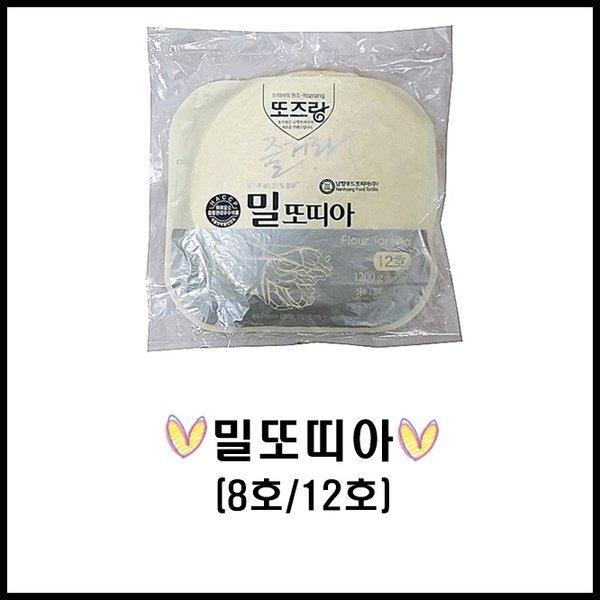 남향/밀또띠아/8인치/12장/또띠아/토핑/케밥/ 상품이미지