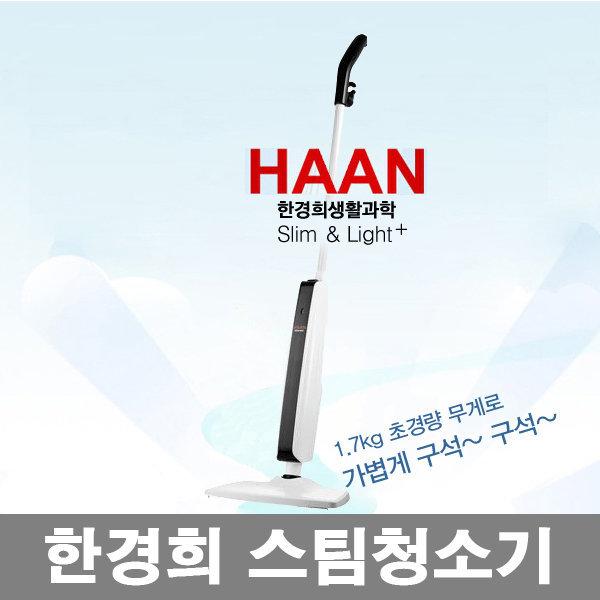 한경희 SC-2000WT/SLO-5000BL 한경희스팀/스팀청소기 상품이미지