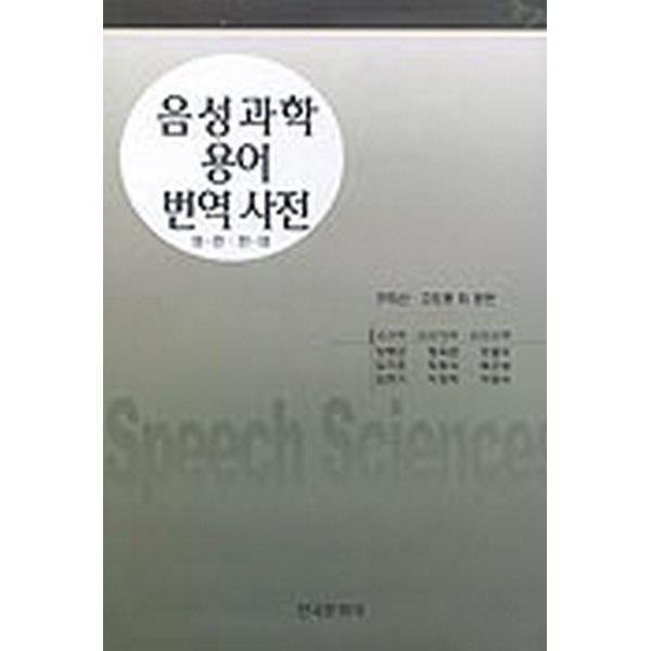 음성과학 용어 번역사전 : 영-한 : 한-영 상품이미지