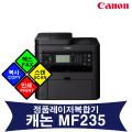 CY 캐논 MF235 상품권만원증정 정품 레이저 복합기