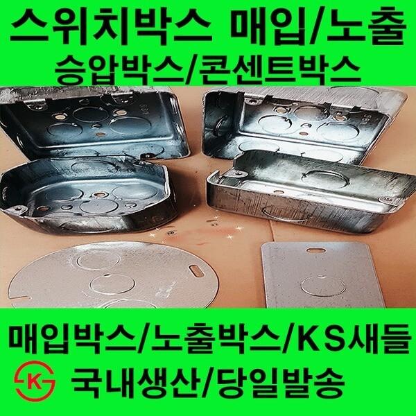 노출/박스/PVC박스/매입/스위치/콘센트/커버/철박스 상품이미지