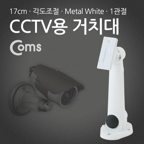 BB887 Coms CCTV용 거치대  Metal/1관절  17cm/Arm형 상품이미지