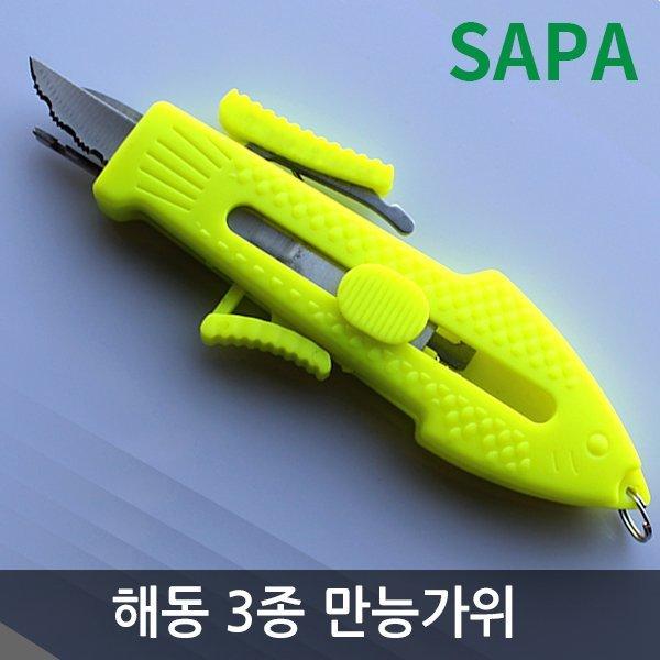 싸파  해동 3기능 만능가위(칼.가위.바늘빼기)/피싱가위/소품/낚시/낚시용품/낚시공구 상품이미지