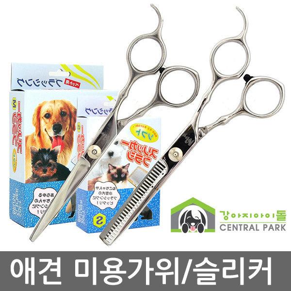 애견 강아지 개 미용 가위 숱가위 겸자 브러쉬 슬리커 상품이미지