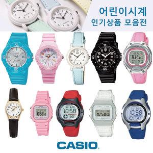 [카시오]정품 CASIO 카시오시계 어린이시계 아동시계 여성시계