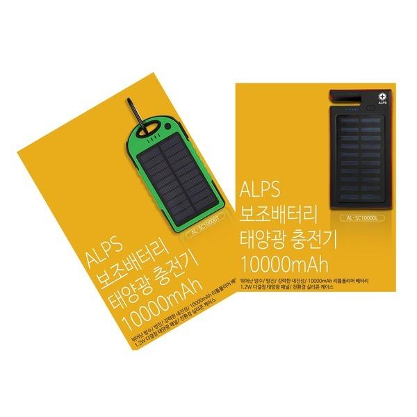 보조배터리 전기+태양열겸용 보조밧데리 대용량배터리 상품이미지