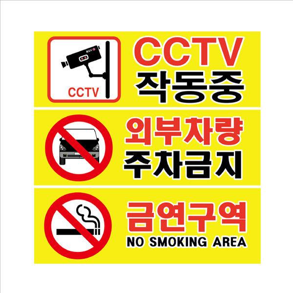 cctv스티커/외부차량주차금지/광고물부착금지/냉방중 상품이미지