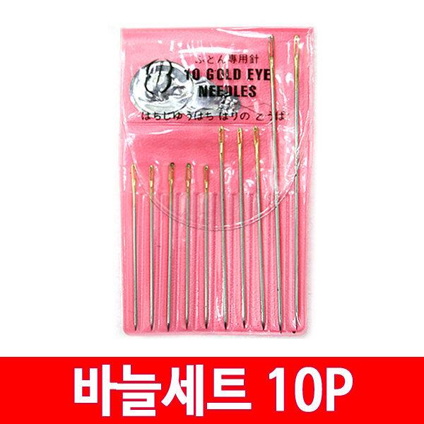 국산 바늘세트 10P 바느질 손바늘 바늘꿰기 휴대용 상품이미지