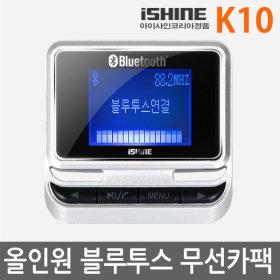 블루투스 무선카팩 K10 핸즈프리 차량용 USB 카오디오