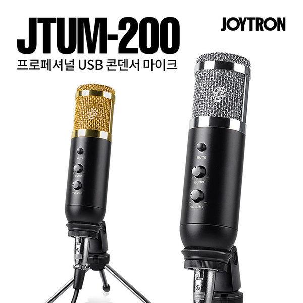 보컬 스튜디오 콘덴서 마이크 JTUM-100/200(ASMR) 상품이미지