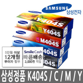 SSSC.정품 삼성토너 CLT-K404S/C/M/Y.