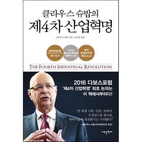 (중고)클라우스 슈밥의 제4차 산업혁명  클라우스 슈밥 상품이미지