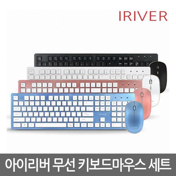 아이리버 IR-WMK5000 무선키보드마우스세트 상품이미지