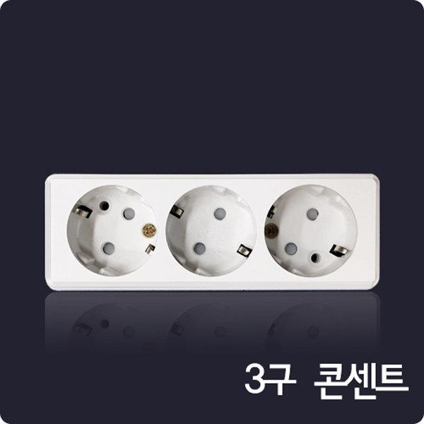3구접지노출콘센트 3구콘센트3  M0A2018072-1 상품이미지
