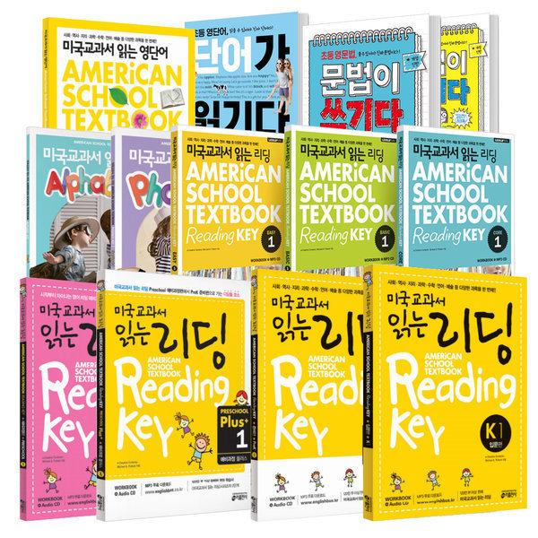 키출판사 미국교과서 읽는 시리즈. 미국교과서 읽는 리딩. 리스닝. 스피킹. 영단어. 문법이 쓰기다. 상품이미지