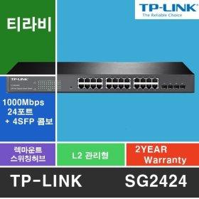 (티피링크) TL-SG2424 24포트 기가비트 스위칭허브