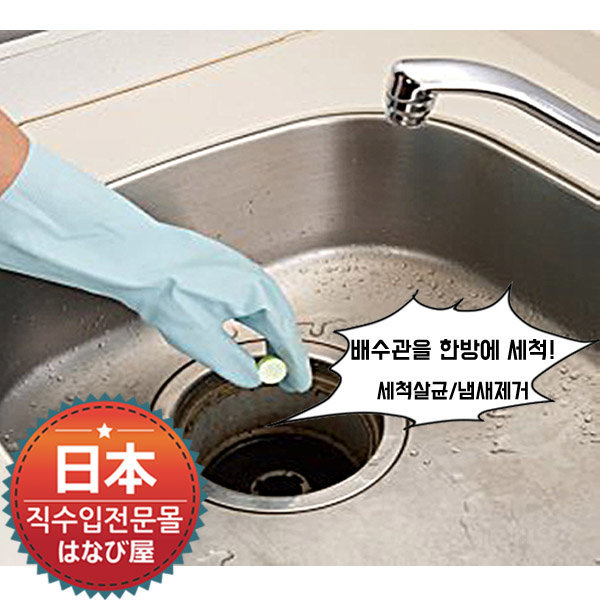 (일본직수입)배수관세척제/싱크볼/싱크대세척/소독/// 상품이미지