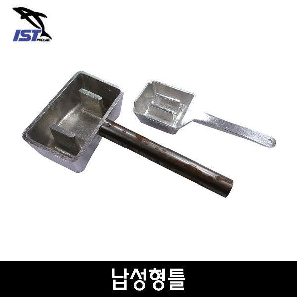 IST프로라인 납성형틀-스킨스쿠버용품/다이빙납수리틀 상품이미지